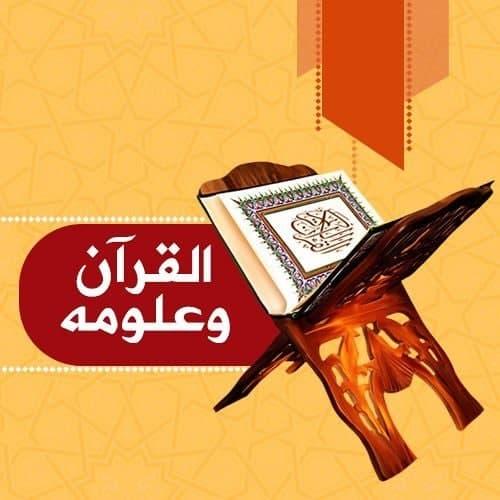 مقدمة في علوم القرآن
