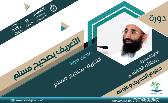 التعريف بصحيح مسلم وشرح 5 أحاديث من كتاب التوبة فيه