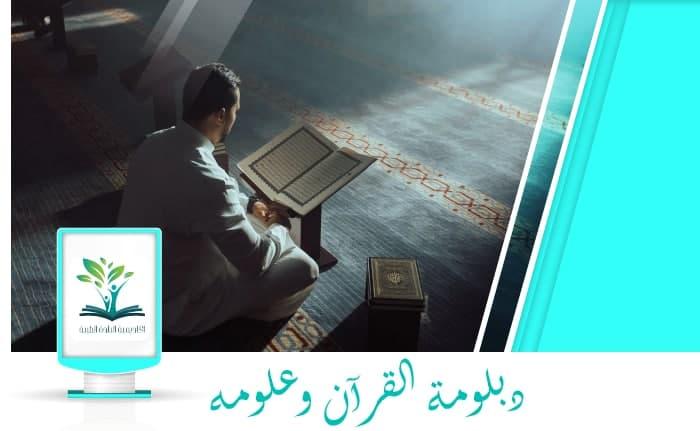 دبلوم القرآن وعلومه