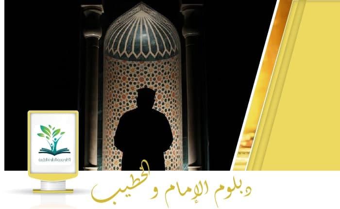 دبلوم الإمام والخطيب